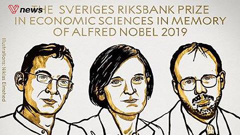 諾貝爾經濟學獎公布,針對解決全球貧困問題