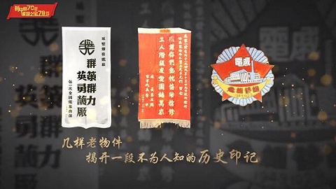 """[新中国70年,镇馆之宝70件](二)一群电厂工人的""""战争"""""""