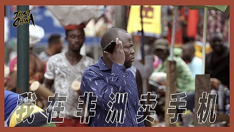 23歲,我決定去非洲賣手機