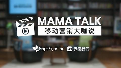 【MAMA Talk】对话每日优鲜首席增长官杨毓杰,解析移动应用获客与用户增长的秘密