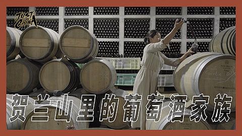 """大山里的紅酒家族想釀出中國""""拉菲"""""""