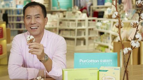 """【面谈141期】全棉时代李建全:54岁再创业,如何用""""一朵棉花""""影响消费者的需求?"""