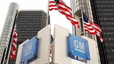 通用汽车在全球持续撤出多个市场
