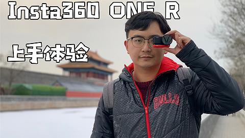 徠卡版運動相機香不香?Insta360 ONE R上手體驗