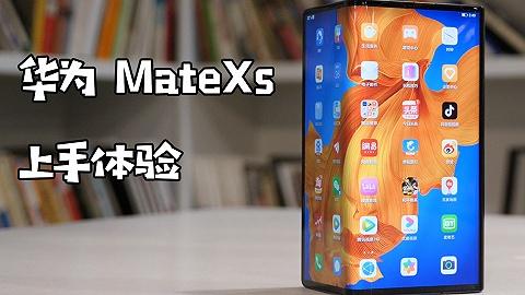離未來更近了嗎?華為MateXs上手體驗