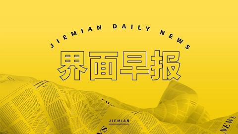 界面早報 美股創金融危機以來最大單日跌幅 中國以外新冠肺炎確診病例達28674例
