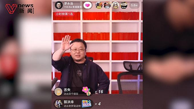 罗永浩电商直播首秀:直播间峰值人数超290万