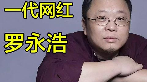 為什么說羅永浩是第一代網紅?