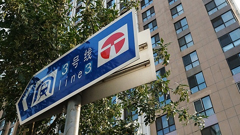 天津地鐵轉讓2、3號線股權,四家公司競標