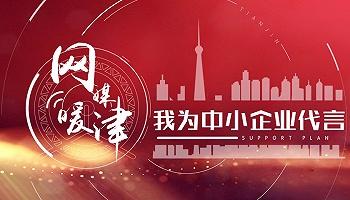 網媒暖津·中小企業品牌宣傳百日扶持計劃