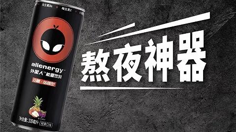 """元气森林推出能量饮料""""外星人"""",瞄准怕累又怕胖的年轻人"""