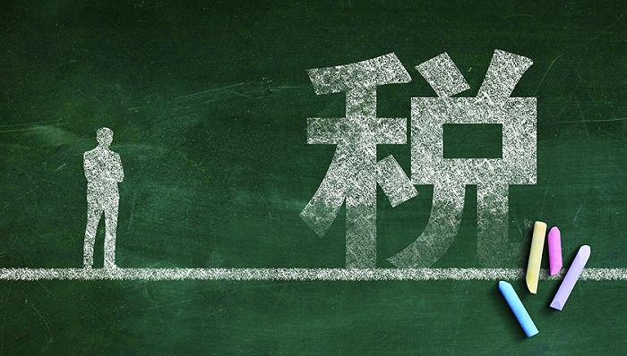 国税总局:今年前8个月累计减税降费近1.9万亿元