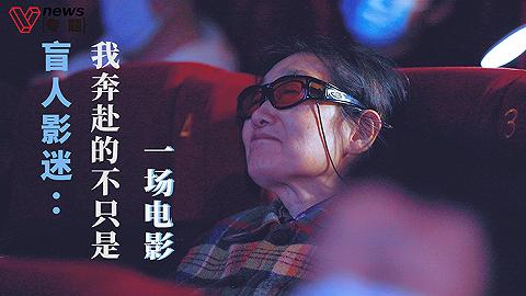 盲人影迷:我奔赴的不只是一場電影