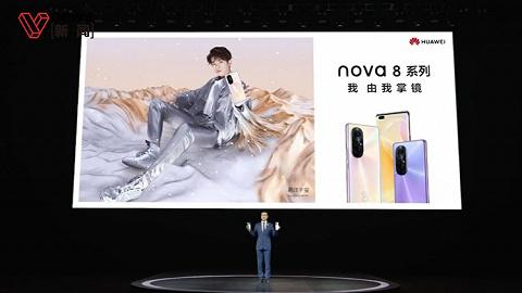 華為nova8系列發布:搭載麒麟985芯片,合作王者榮耀首發90幀版本