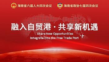 融入自貿港  共享新機遇