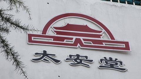 """網售處方藥""""風口""""將至,太安堂卻把這家知名醫藥電商賣了"""