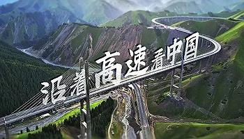 沿著高速看中國