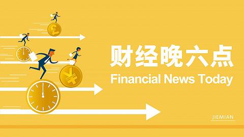 銀保監會發文加大制造業金融支持 去年北京戶籍人口出生數創十年新低 | 財經晚6點