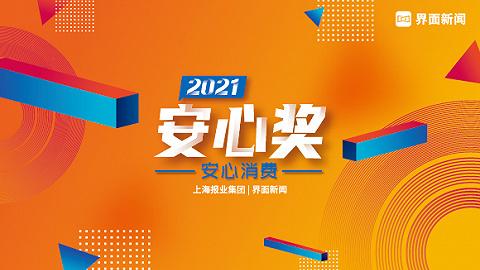 小文具也有大市場——2021【安心獎】文具用品賽道評選申報進行中!