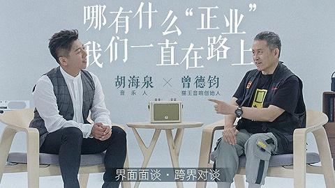 音乐人胡海泉X猫王音响创始人曾德钧跨界对谈 | 预告片