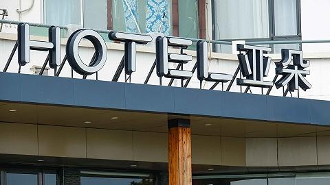 快看|亞朵酒店再發聲明:辦房卡經過阿里女員工確認