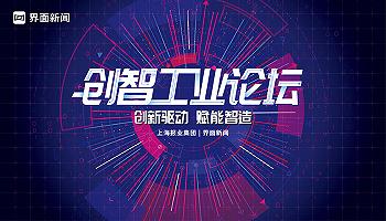 2021【界面创智工业论坛】