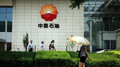 中國石油上半年凈利達530億,創七年同期最好水平