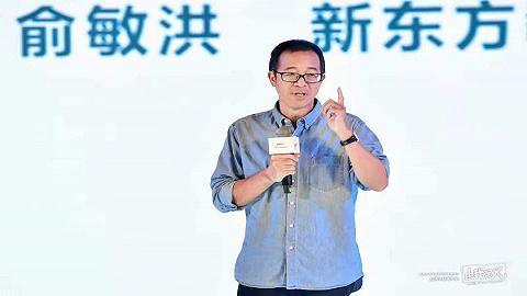 """新东方举办大学生业务升级发布会,""""双减""""后俞敏洪首次公开露面"""