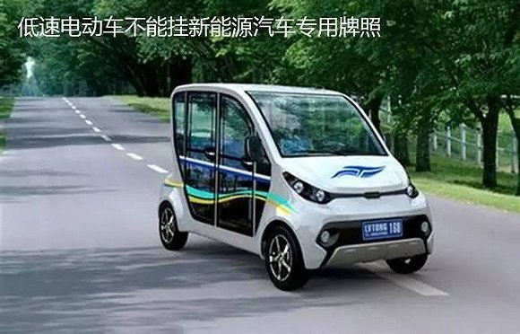 目前很多三四线城市流行的低速电动车,老年代步车,依然处于法律的灰色