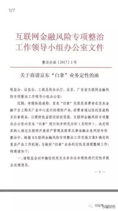 央行发函:京东金融涉违规!京东白拿已下线!