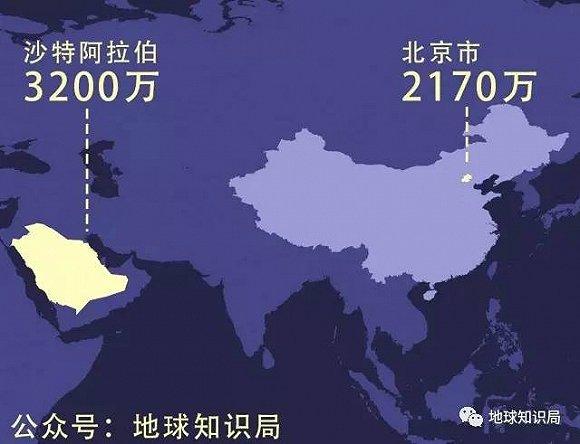 沙特占据了阿拉伯半岛的大部分 ▼ 北京的流动人口很庞大 人口少的
