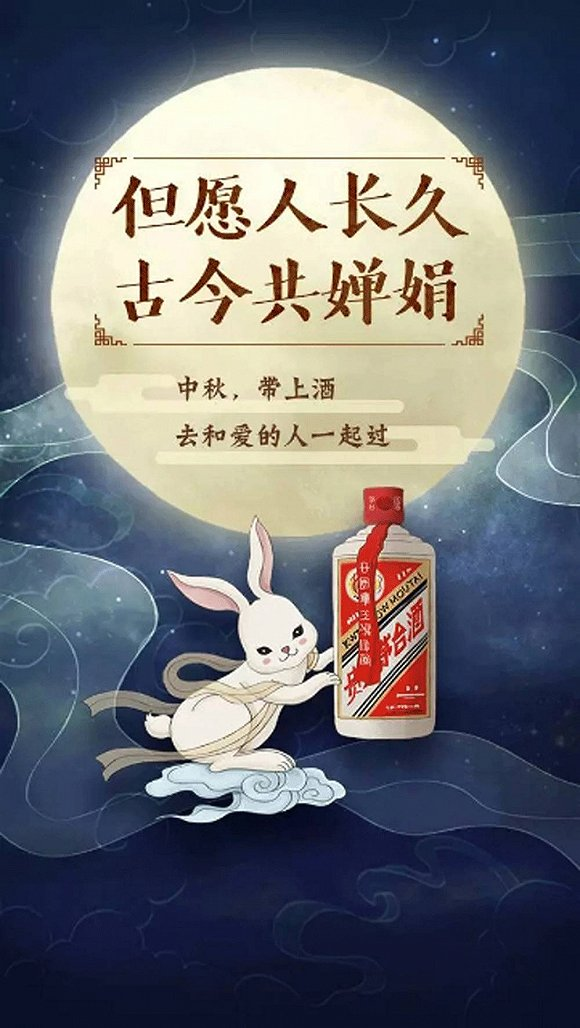 酒企中秋节创意海报大赏