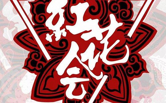 红花会出走摩登天空,嘻哈音乐人到了 自立山头 的时候