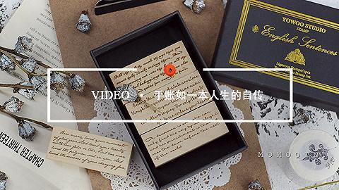 Quality Video | 手賬像一本人生的自傳