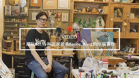 Quality Video | 潮玩Molly和畫家爸爸Kenny Wong的華麗冒險