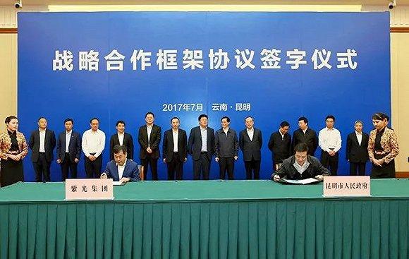 总投资50亿元的紫光集团集成电路配套产业园项目将落户连云港开发区.