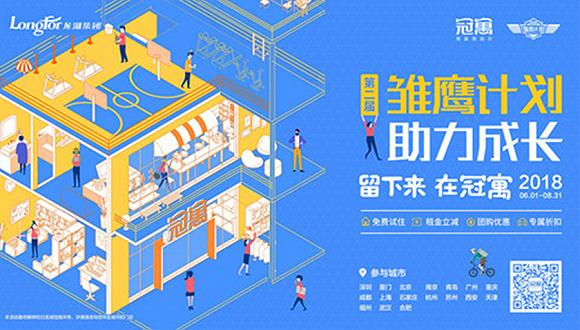 城市规划年会海报