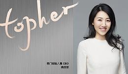 TOP HER | 高欣欣:用科技去激活潜能