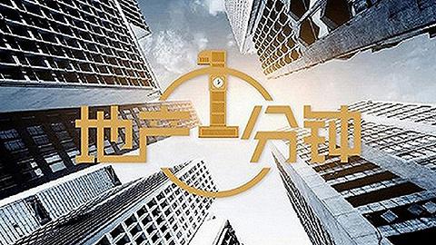 地产1分钟 | 天津办公楼净吸纳量创十五年新高