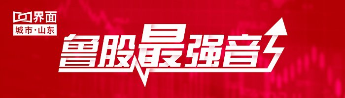 鲁股观察|7月7日:奥福环保大涨20%,山东115股上涨|界面新闻