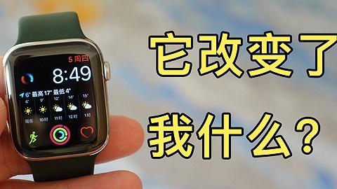 Apple Watch改变了我什么?