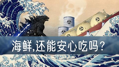 日本傾倒核廢水危害有多大?