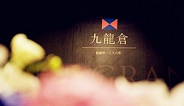 九龙仓想要的不止是上海融绿