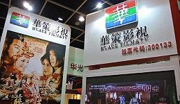 "【Jmedia】华策集团员工持股购买完毕 ""全球娱乐合伙人联盟""首战落地"