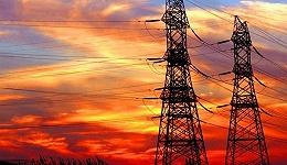中国电力改革已落后于天然气改革