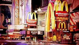麦当劳美国进一步削减成本 年内关闭184家门店