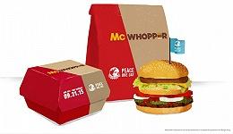 """为了爱与和平 汉堡王提议与麦当劳""""结合""""一天"""