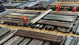 钢铁出口越来越难 美国要对中国钢材征收236%的关税