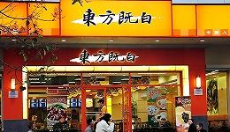 退出广州市场 百胜旗下中餐品牌东方既白两年关店三成