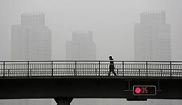 【21世纪经济报道】全球每年650万人因空气污染早逝 专家探讨赔偿制度